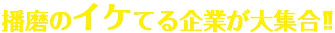 姫路市商工会 バーチャル展示会2021