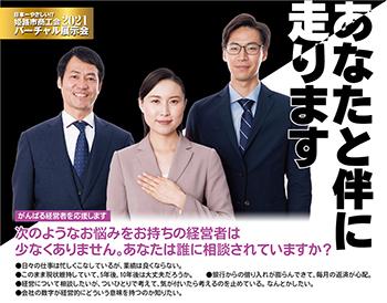 サイファー税理士法人 姫路事務所