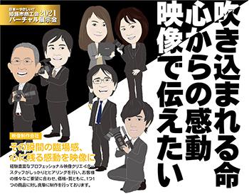 株式会社新日本テレビスタジオ