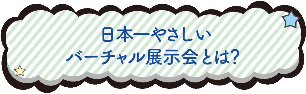 日本一やさしいバーチャル展示会とは?
