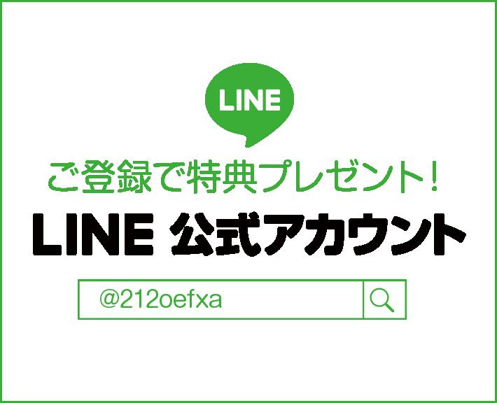 姫路市商工会バーチャル展示会 line