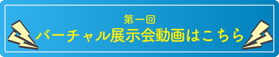 姫路市バーチャル展示会 過去動画