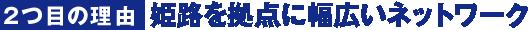 姫路を拠点に幅広いネットワーク