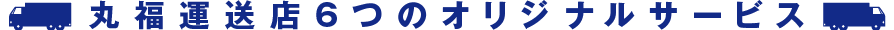 丸福運送店6つのオリジナルサービス