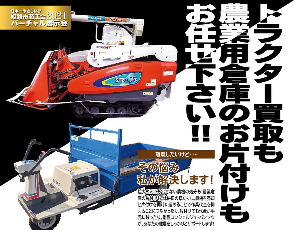 トラクター買取も 農業用倉庫のお片付けも お任せ下さい!!