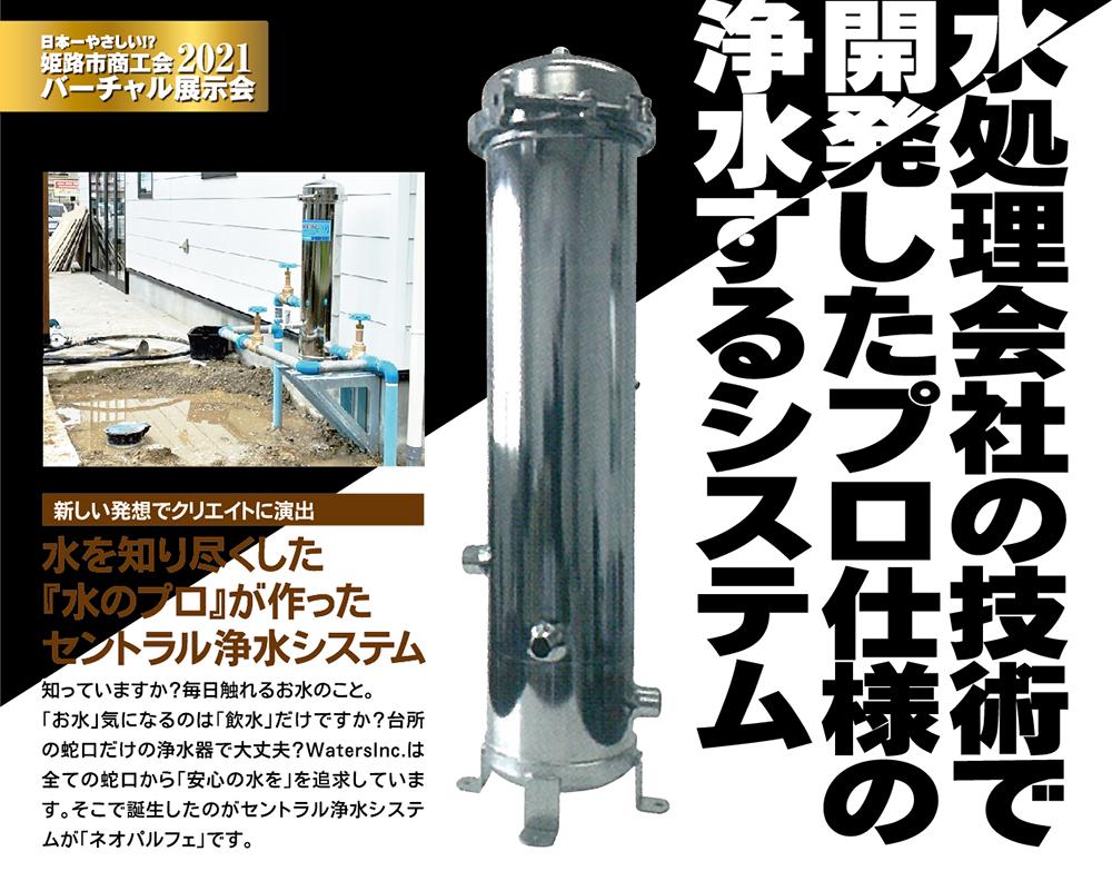水処理会社の技術で 開発したプロ仕様の 浄水するシステム