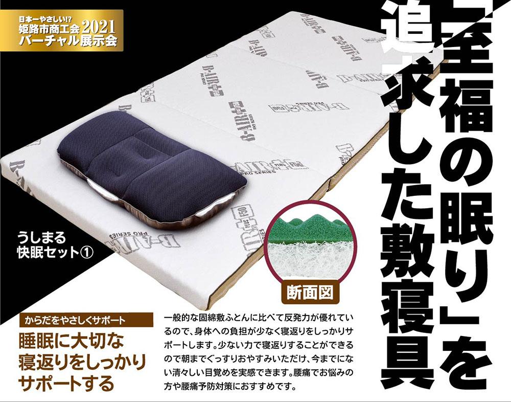 「至福の眠り」を 追求した敷寝具