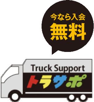 オートワークス姫路中央 トラサポ