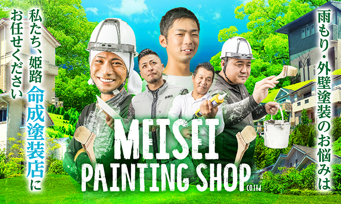 雨漏り・外壁塗装のお悩みは 私たち、姫路命成塗装店にお任せ下さい