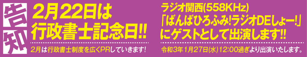 2月22日は 行政書士記念日!! ラジオ関西「ばんばひろふみ!ラジオDEしょー!」