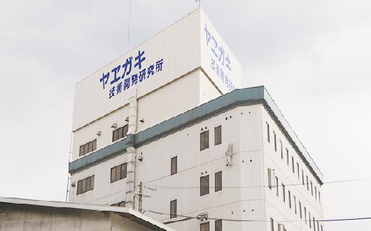ヤヱガキ技術開発研究所