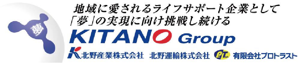 kitano プロトラスト